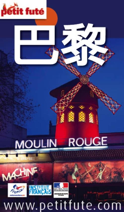 PARIS (PARIS EN CHINOIS) 2016 Petit Futé