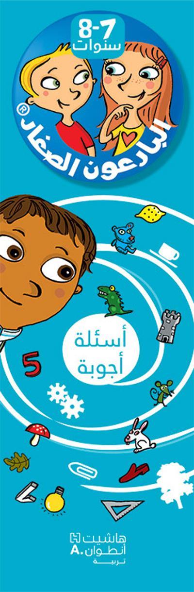 7-8 sanawat ; les incollables ; 7-8 ans