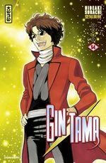 Vente EBooks : Gintama - tome 54  - Hideaki Sorachi