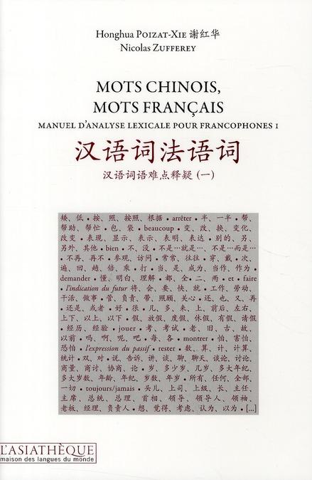 Manuel d'analyse lexicale pour francophones t.1 ; mots chinois, mots français