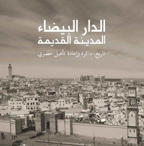 Addar al bayda, madina kdima : tarikh, dakira oua iadat taahil hadarai