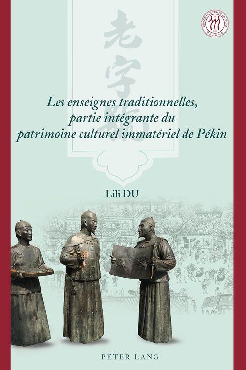 Les enseignes traditionnelles, partie intégrante du patrimoine culturel immatériel de Pékin