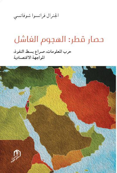 Hissar qatar
