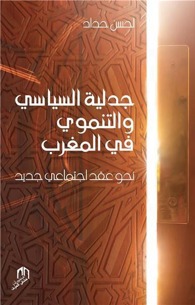 Jadaliyat assiyassi wa attanmaoui fi almaghrib