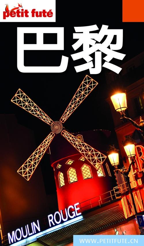 GUIDE PETIT FUTE ; CITY GUIDE ; Paris
