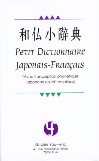 Dictionnaire Japonais-Francais (Avec Transcription Phonetique Japonaise En Lettres Latines)
