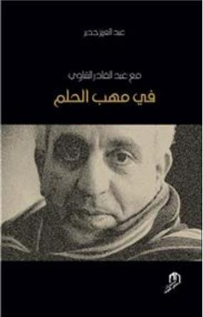 Fi mahab al holom maa Abdelkader Chaoui
