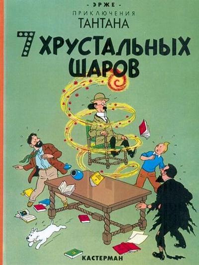 Les Aventures De Tintin T.13 ; Les Sept Boules De Cristal