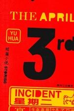 The April 3rd Incident  - Yu Hua - Yu Hua