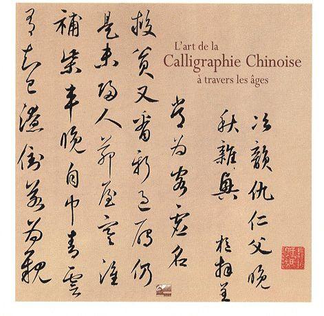L'art de la calligraphie chinoise à travers les âges