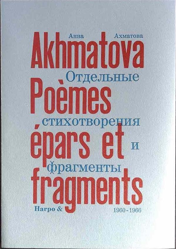Poèmes épars et fragments t.3 ; poèmes épars et fragments (1960-1966)