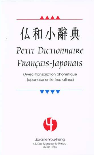 Petit Dictionnaire Francais-Japonais (Avec Transcription Phonetique Japonaise En Lettres Latines)