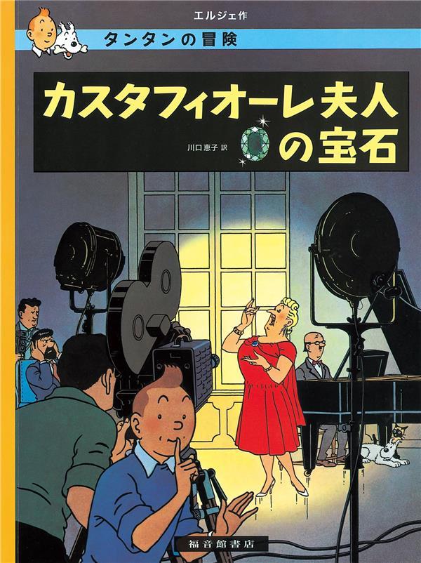 Les aventures de Tintin t.21 ; les bijoux de la Castafiore