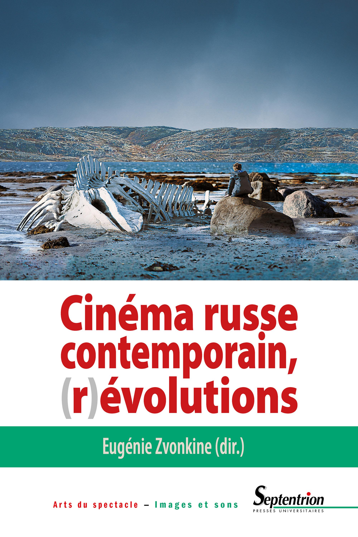 Cinéma russe contemporain, (r)évolutions (édition 2017)