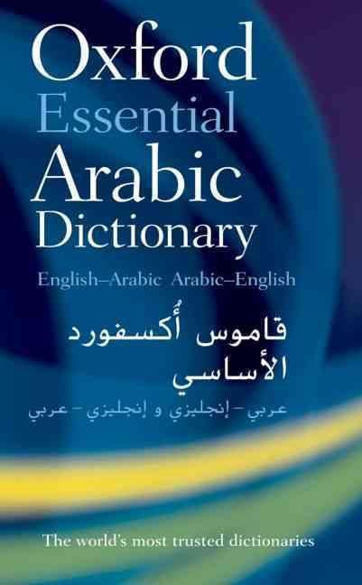 Arabic Essential Dictionary