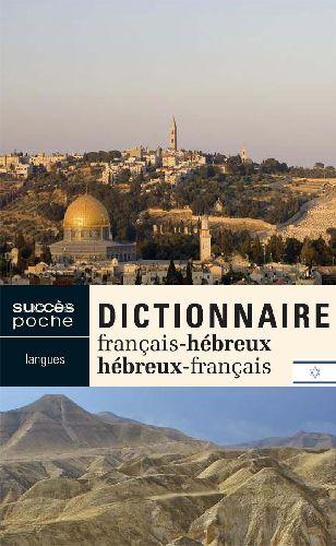 Dictionnaire français-hébreux / hébreux-français