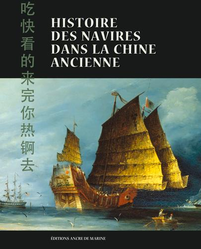 Histoire des navires dans l'ancienne Chine
