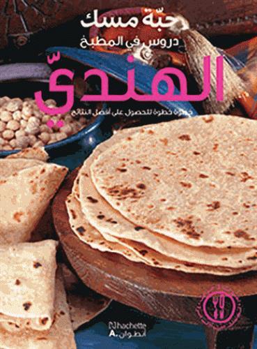 durus fi al matbakh al hindyy (cuisine indienne)