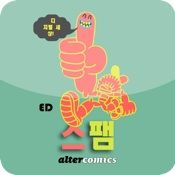 Spam - version coréenne