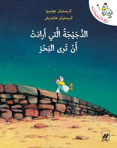 Al dujayjah allati aradat an tara al baher
