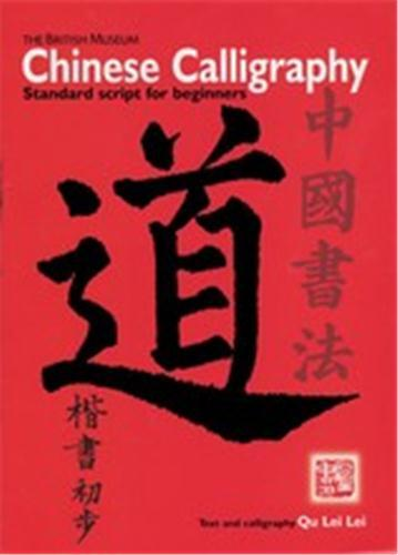 Chinese calligraphy standard script for beginners