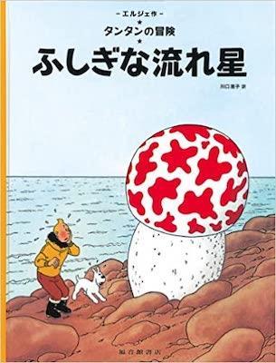 Tintin l'etoile mysterieuse (en japonais grand format, couv cartonnee)