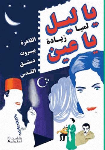 O nuit, ô mes yeux ; Le Caire, Beyrouth, Damas, Jérusalem