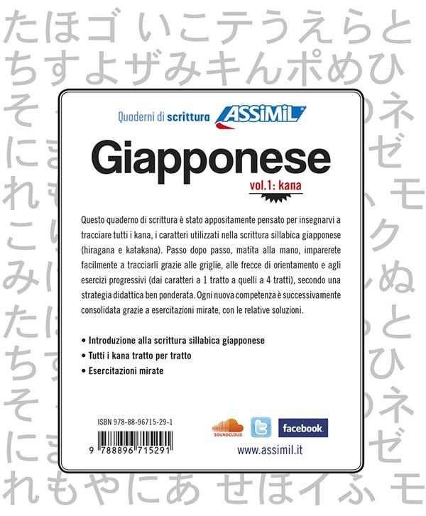 LES CAHIERS D'ECRITURE ; giapponese t.1 ; kana