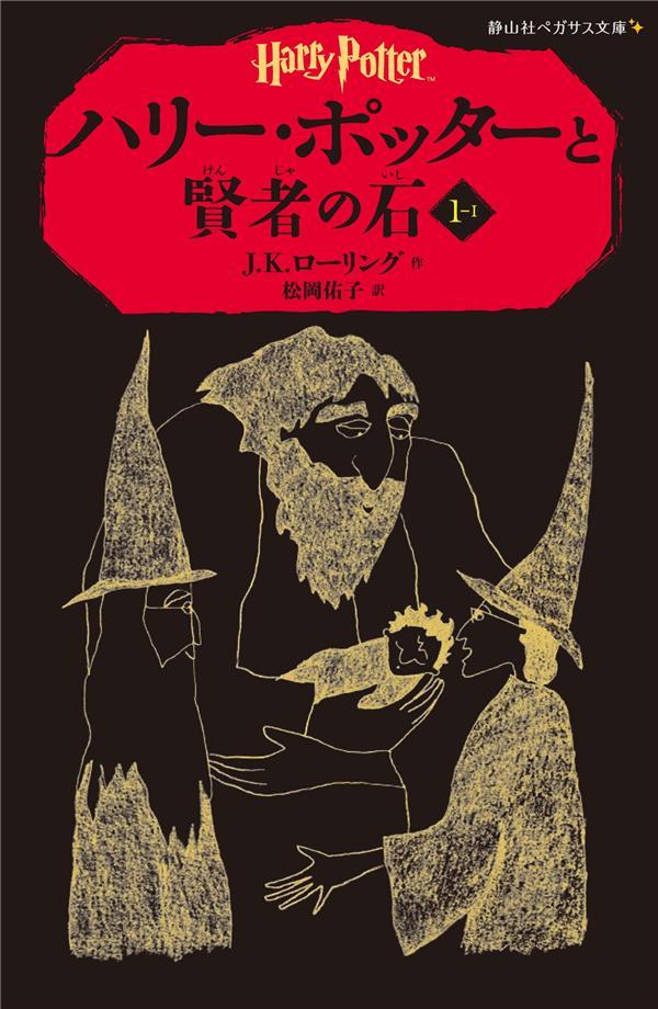 harry potter et la pierre philosophale i-i (en japonais)