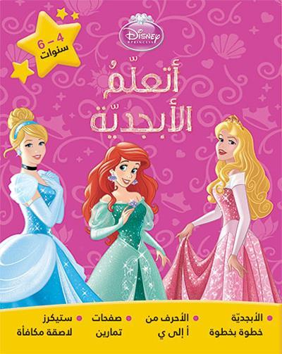 Princess ; ataallam al abjadiyyah ; princesses ; j'apprends l'alphabet