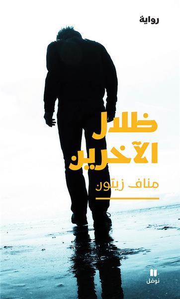 Zilal al akharinn ; l'ombre des autres