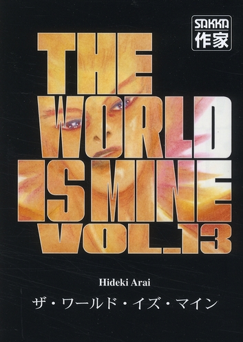 The world is mine t.13