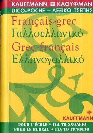 Dictionnaire de poche français grec - grec français