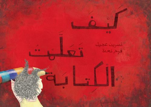 Kayfa Taalamtou Al-Kitaba