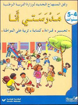 langage ; arabe ; MS ; livret d'activités