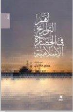 Ahamm al tawarikh fi al hadarah al islamyyah (les grandes dates de l'Islam)