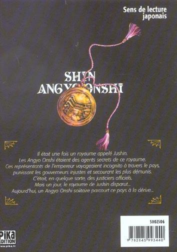 Le nouvel Angyo Onshi T.7