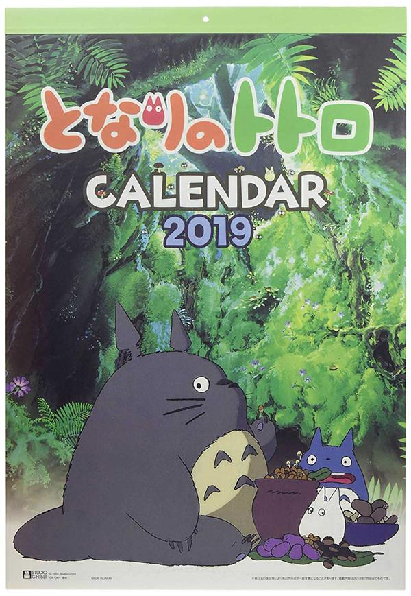 Studio Ghibli (édition 2020)