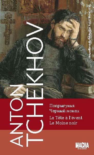 Merveilles de la littérature russe ; la tête à l'évent, le moine noir