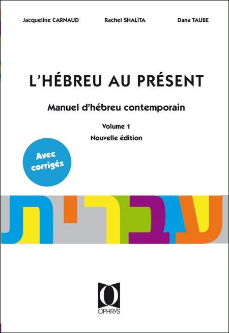 l'hébreu au présent t.1 ; manuel d'hébreu contemporain