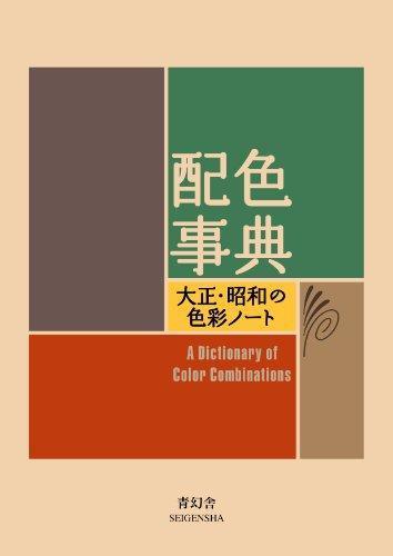 A dictionary of color combinations (anglais japonais) - edition bilingue