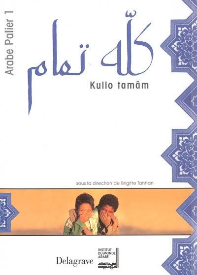 Kullo Tamam ; Tout Va Bien ; Arabe Palier 1