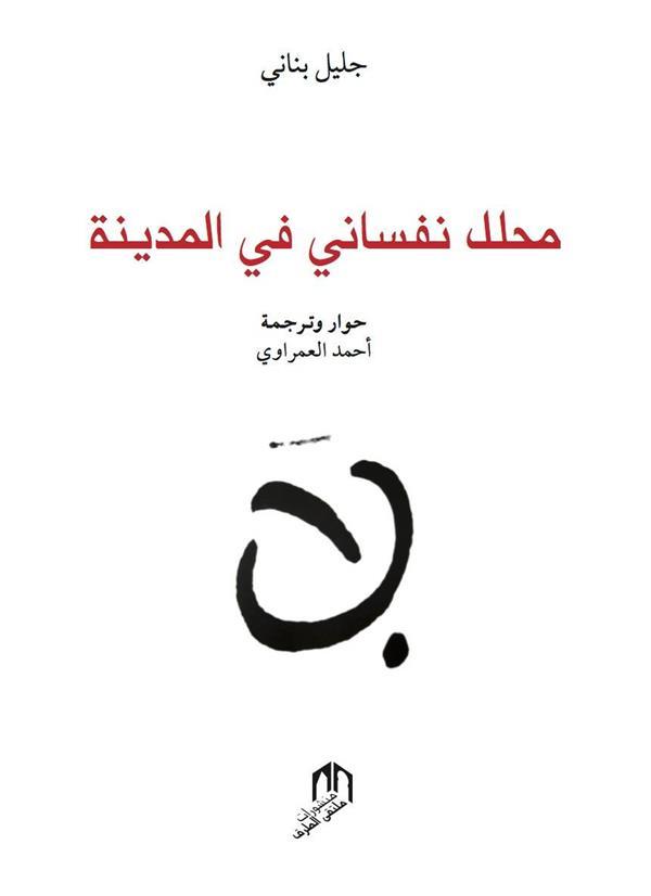 Mohallil Nafsani fi al madina