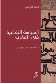 Assiyassa attakafya fi al Maghrib