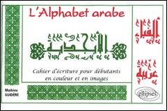 L'Alphabet Arabe Cahier D'Ecriture Pour Debutants En Couleur Et En Images