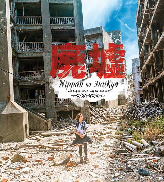Nippon no haikyo ; vestiges d'un Japon oublié