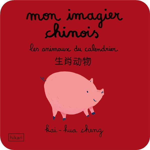 MON IMAGIER CHINOIS - LES ANIMAUX DU CALENDRIER