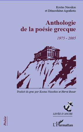 anthologie de la poésie grecque, 1975-2005