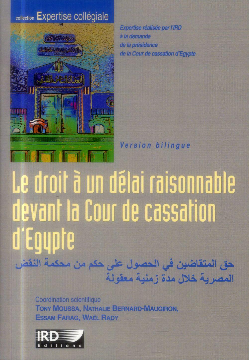 Le droit à un délai raisonnable devant la cour de cassation d'Egypte