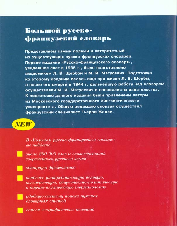 Grand dictionnaire russe-francais